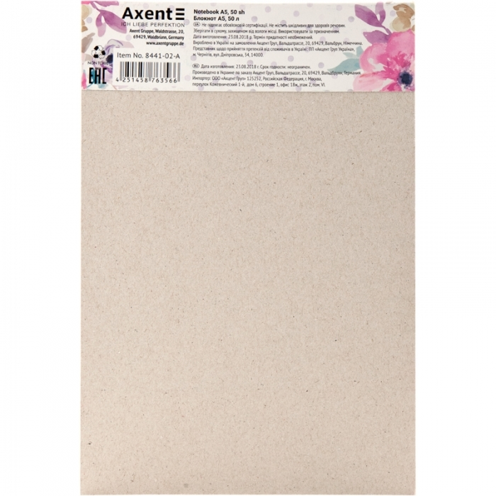 Блокнот-планшет Axent Aquarelle 8441-02-A, A5, 145x210 мм, 50 листов, клетка, гибкая обложка