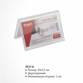 Информационные таблички 4537-А