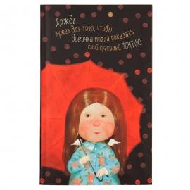 Книга записная в интегральной обложке Axent Gapchinska 8435-01-A, B6, клетка